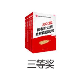 2020版国考新大纲教材真题套装